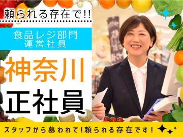 (株)ベルーフ 神奈川エリア 合同募集のアルバイト情報