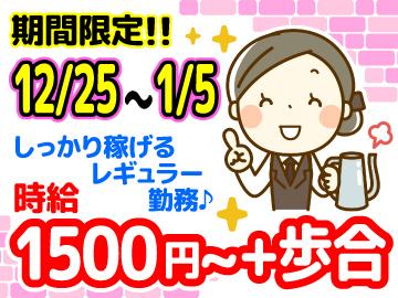 ロータスカフェ☆ (※ロータスフラワー株式会社)のアルバイト情報