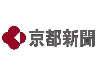 京都新聞 銀閣寺道販売所のアルバイト情報
