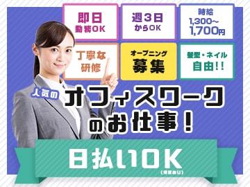 マックス・キャリア株式会社のアルバイト情報