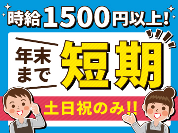 株式会社ヒト・コミュニケーションズ横浜支店/FAyokohamaPTのアルバイト情報