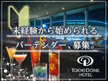 バー「2000」(トゥエニーオーオー)/(株)東京ドームホテルのアルバイト情報