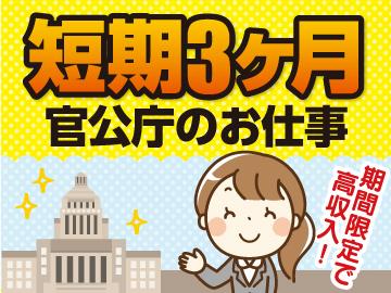 【期間限定】180名募集!人気の官公庁でオフィスワークのスキルを磨きませんか♪