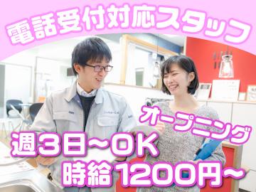 ニッカホーム関東株式会社のアルバイト情報