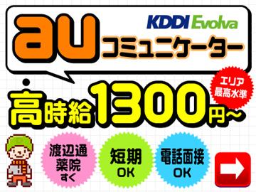 株式会社KDDIエボルバ 九州・四国支社/IA020358のアルバイト情報