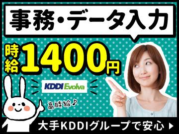 株式会社KDDIエボルバ/DA033862のアルバイト情報