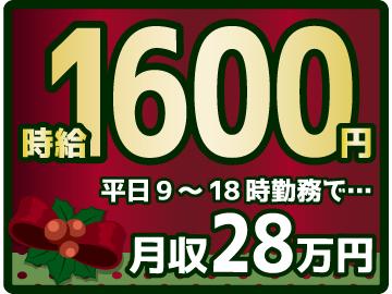 ◆◆嬉しい時給1600円◆◆ 8h×週5日で…月収28万円以上!!今年の冬はしっかり稼ごう★