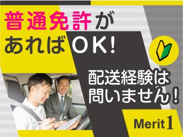 <関西圏内で通い易い勤務地をご紹介>無料車両貸出有/規定★ルート配送だから初めてでも安心◎