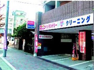カネヨシ商事株式会社 ホワイト急便 北白川店のアルバイト情報