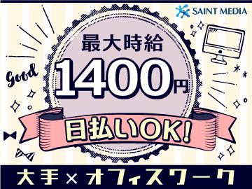 (株)セントメディアCC西 広島/cc340101のアルバイト情報