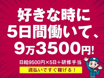 シンテイ警備株式会社 世田谷支社/A3200100120のアルバイト情報