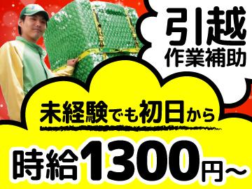 繁忙期の春に向けて大・大募集!もちろん今すぐスタートでも<時給1300円〜>で稼げます!