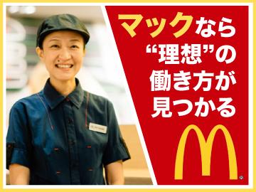 マクドナルド 会津アピオ店のアルバイト情報