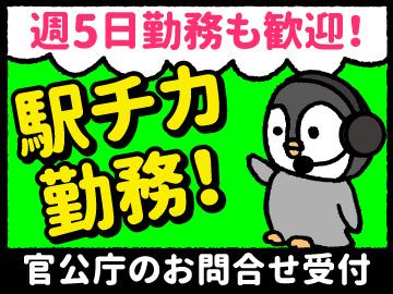 株式会社サウンズグッド OS大阪オフィスのアルバイト情報