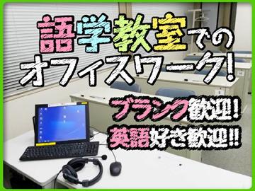 サイマル・アカデミー東京校のアルバイト情報