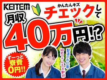 オープニング新案件★月40万円以上★家賃ずっと0円★祝い金10万円