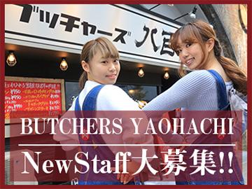 ブッチャーズ八百八 飯田橋店のアルバイト情報