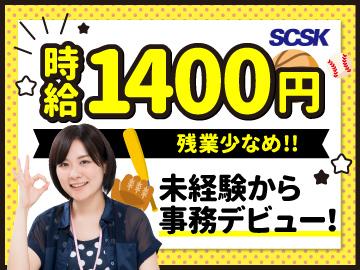 SCSKサービスウェア株式会社 新宿事業所(No.360350)のアルバイト情報