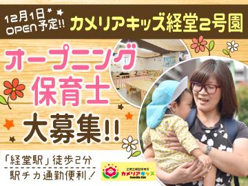 カメリアキッズ経堂2号園 <RIZAPグループ>のアルバイト情報