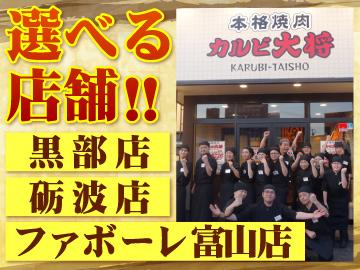カルビ大将 (A)黒部店 (B)砺波店 (C)ファボーレ富山店のアルバイト情報