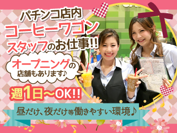 AZ'S CAFE 有限会社エーヂーのアルバイト情報
