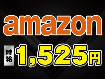 【12/10(日)応募〆切】amazon軽作業★時給1,525円!期間限定♪日払い(規定)・短期OK