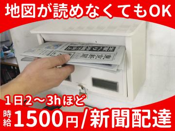 東京新聞 文京ブロックのアルバイト情報