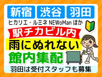ヤマト運輸(株)南東京館内物流支店のアルバイト情報