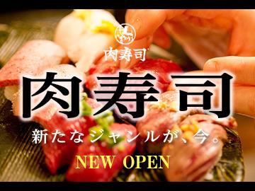 本厚木 肉寿司のアルバイト情報