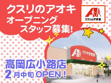 株式会社クスリのアオキ 高岡広小路店のアルバイト情報