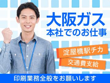 大阪ガスビジネスクリエイト株式会社のアルバイト情報