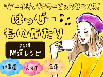 株式会社ワコールキャリアサービス 東京店のアルバイト情報