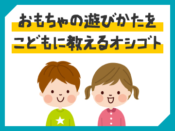 ★期間限定★おもちゃ売り場で小学生向けの新しい「おもちゃ(玩具)」のデモンストレーター☆
