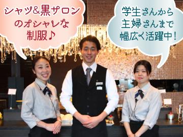 ホテルブライトンシティ-HOTEL BRIGHTON CITY-京都山科のアルバイト情報