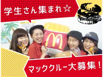 マクドナルド 4号線須賀川店のアルバイト情報