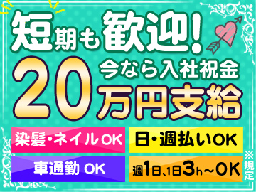 週1日・1日3h〜OK!短期大歓迎♪2日以上勤務で時給200円UP!稼げる高収入ワーク!女性活躍中!