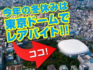 超短期OK☆イベント好き注目のレアバイト(コンサート等)!◆勤務地は………東京ドーム!