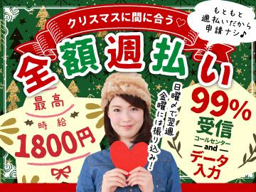 嬉しいこと沢山♪⇒「短期もOK!」「最高時給1800円!」「残業ナシ!」「週払OKでスグGETできる!」