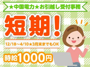 伊藤忠商事関連会社(株)ベルシステム24スタボ岡山/005-60178のアルバイト情報