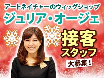 株式会社アートネイチャー/ジュリア・オージェのアルバイト情報
