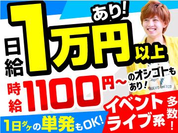 WEB登録なら単発1日もOK♪日払いもOK(規定有)♪日給1万円以上の仕事多数!見習い期間なし!