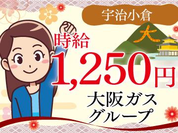 株式会社ベルシステム24 スタボ京橋/003-60782のアルバイト情報