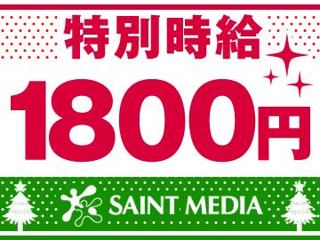 今年のサンタは腹がデケェ!…ふ、太っ腹!そうか、太っ腹なんだ!≪時給1800円&日払い(規定)≫
