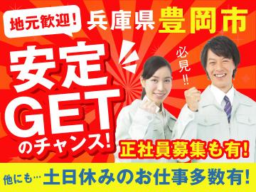 株式会社アウトソーシング 福知山営業所のアルバイト情報