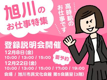 株式会社ヒト・コミュニケーションズ /01o0101110101のアルバイト情報