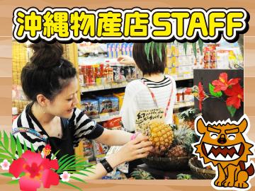 沖縄宝島 ららぽーと富士見店のアルバイト情報