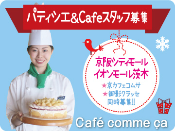 Cafe comme ca 京阪店・茨木店のアルバイト情報