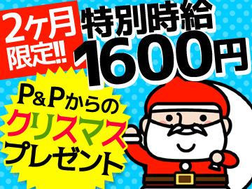 株式会社ピーアンドピー九州支社 【パーソルグループ】のアルバイト情報