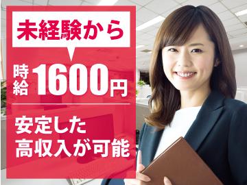 トランスコスモス(株) CC採用受付センター/170848のアルバイト情報
