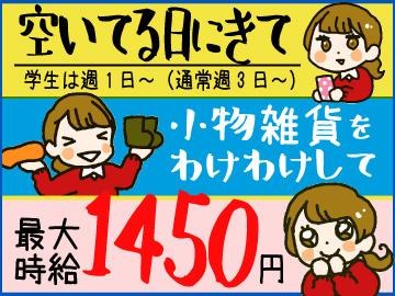 (株)クルース 東京支社 Z161701のアルバイト情報